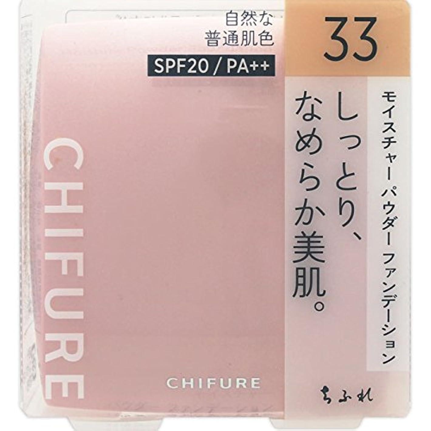 ペデスタル楽観的コンパイルちふれ化粧品 モイスチャー パウダーファンデーション(スポンジ入り) 33 オークル系 MパウダーFD33