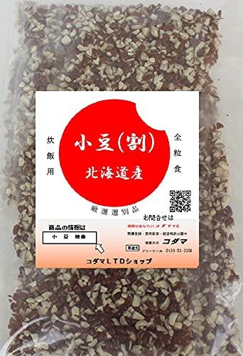 北海道産 小豆割 分包タイプ 25g×5袋×2パック
