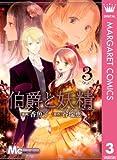 伯爵と妖精 3 (マーガレットコミックスDIGITAL)