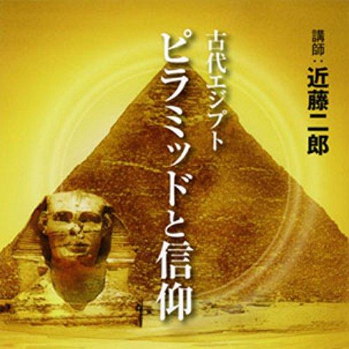 『聴く歴史・海外『古代エジプト ピラミッドと信仰』』のカバーアート