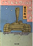 パラレルワールド大戦争 (角川文庫 緑 377-20)