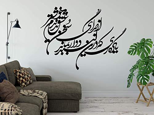 Persian Calligraphy Art HAFEZ از صدای سخن عشق ندیدم خوشتر یادگاری که در این گنبد دوار بماند Farsi Vinyl Wall Decal غزليات حافظ ABCL4