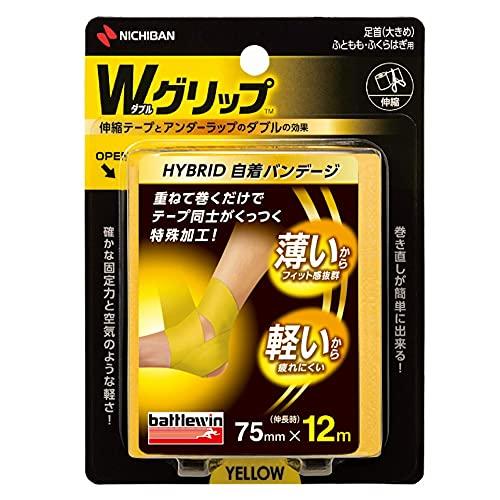 バトルウィン Wグリップ 黄色 75mm×12m 足首(大きめ)・ふともも・ふくらはぎ用 テーピング