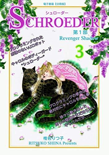 SCHROEDER 第1部―Revenger Shadow-(3)