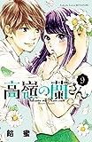 高嶺の蘭さん 分冊版(9) (別冊フレンドコミックス)