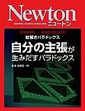 Newton 絵解きパラドックス 自分の主張が生みだすパラドックス