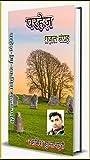 परहेज़ ग़ज़ल संग्रह Hindi Edition