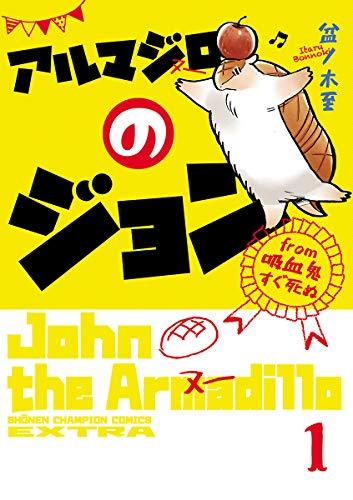 アルマジロのジョン from 吸血鬼すぐ死ぬ 1 (少年チャンピオン・コミックス エクストラ)