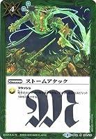 バトルスピリッツ/【プレバン限定】BS14-100ストームアタックR