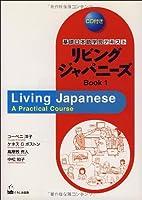 リビングジャパニーズBOOK〈1〉 (基礎日本語学習テキスト)
