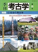季刊考古学 第98号 特集:社会の考古学