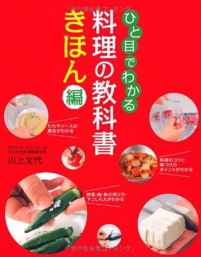 ひと目でわかる料理の教科書きほん編 - 川上 文代