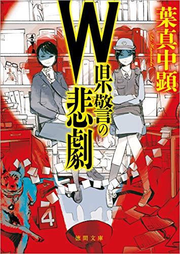 W県警の悲劇 (徳間文庫)