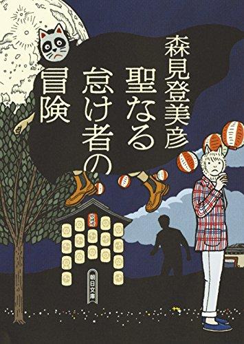 聖なる怠け者の冒険 (朝日文庫)の詳細を見る