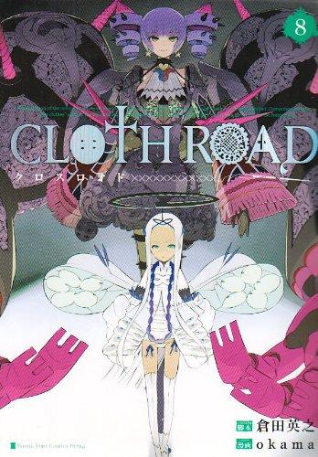 CLOTH ROAD 8 (ヤングジャンプコミックス)の詳細を見る