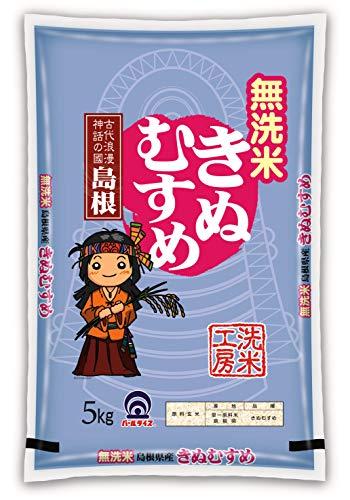 【精米】 島根県産 無洗米 きぬむすめ 5�s 令和2年産