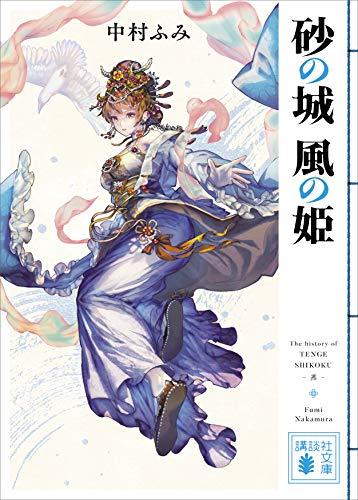 砂の城 風の姫 天下四国 (講談社文庫)
