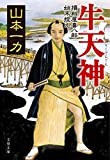 牛天神 損料屋喜八郎始末控え (文春文庫 や 29-26)