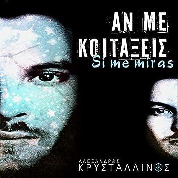 An Me Koitaxeis (Si Me Miras)