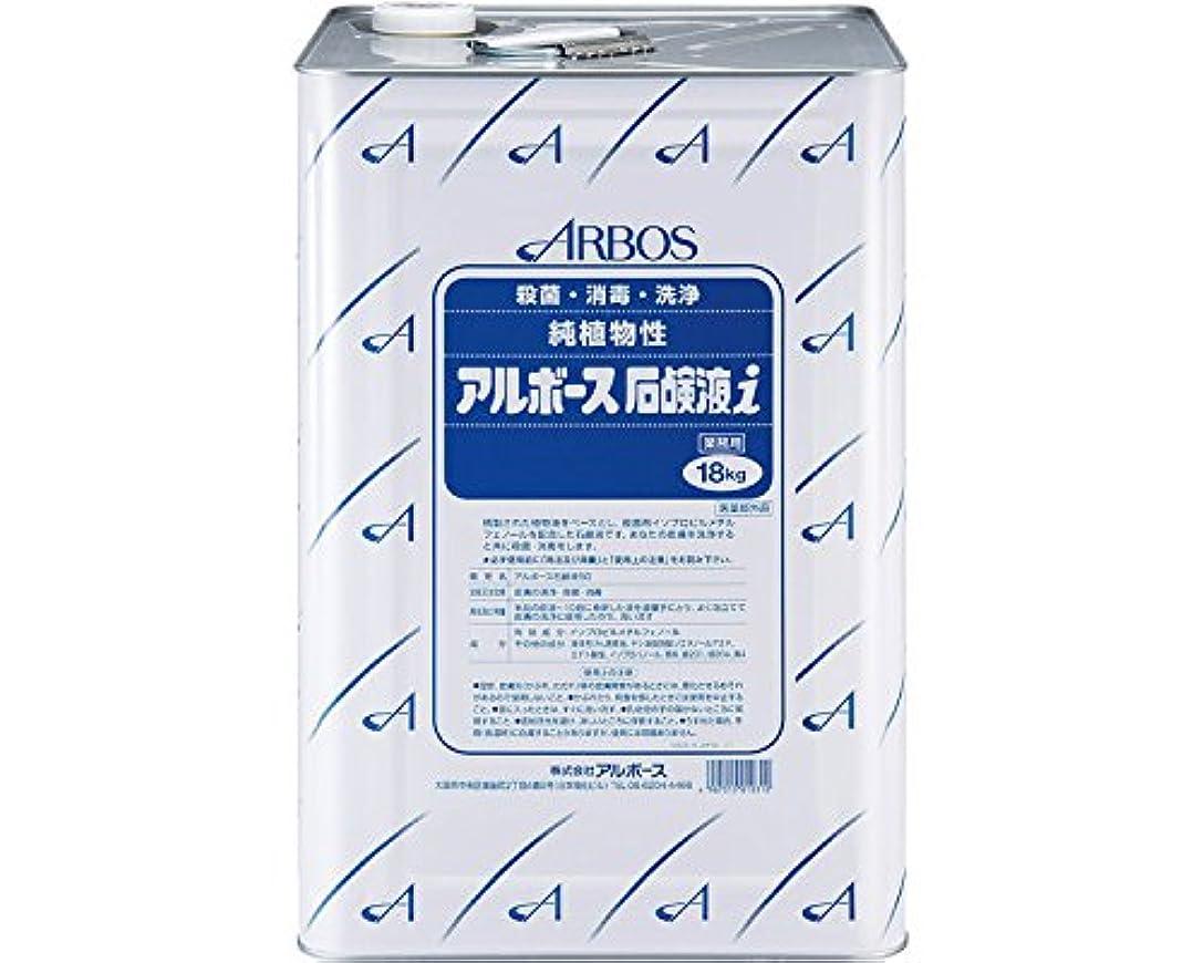 スペシャリスト山積みの傭兵アルボース石鹸液i 18kg (アルボース)