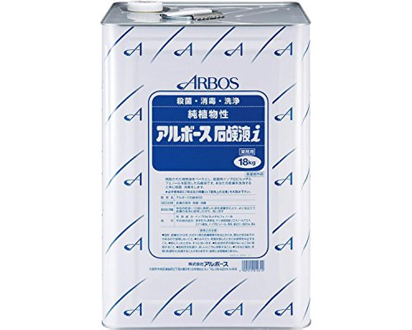 差別化する移行する海洋アルボース石鹸液i 18kg (アルボース)