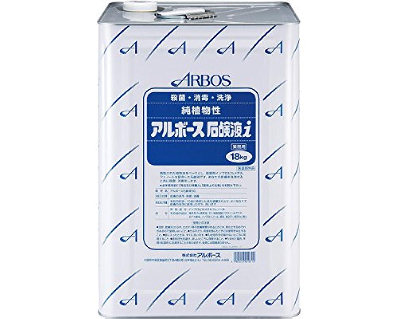 リア王野心的ショッキングアルボース石鹸液i 18kg (アルボース)