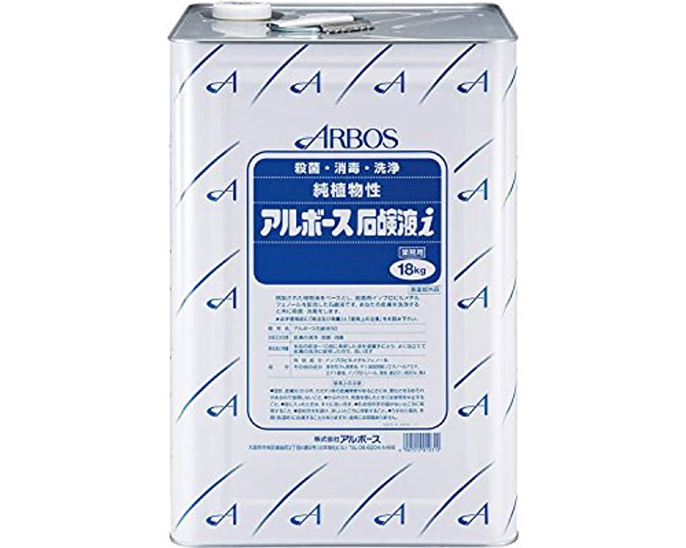 ブーム偽造チャールズキージングアルボース石鹸液i 18kg (アルボース)