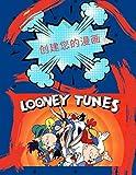 创建您的漫画 Looney Tunes