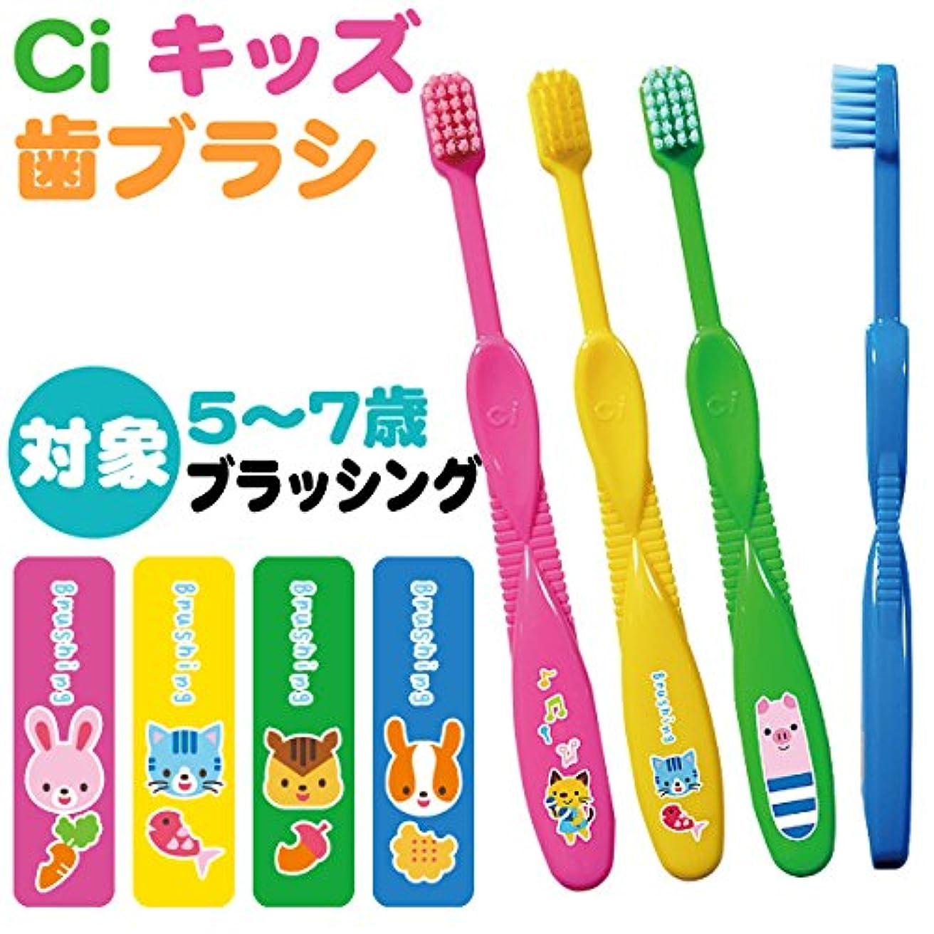 笑い円形の集計Ciキッズ歯ブラシ ブラッシング柄 4本