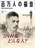 Hyakuman-nin-no-Fukuin 2020/6[Japanese Edition]