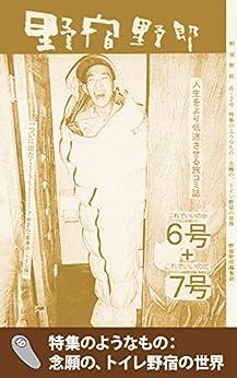[かとうちあき, 野宿野郎編集部]の野宿野郎 6号+7号: 人生をより低迷させる旅コミ誌 (野宿野郎デジタル)