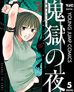 鬼獄の夜 単行本版 5 (ヤングジャンプコミックスDIGITAL)