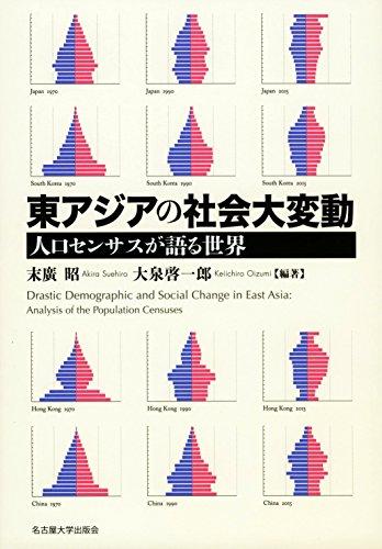 東アジアの社会大変動―人口センサスが語る世界―の詳細を見る