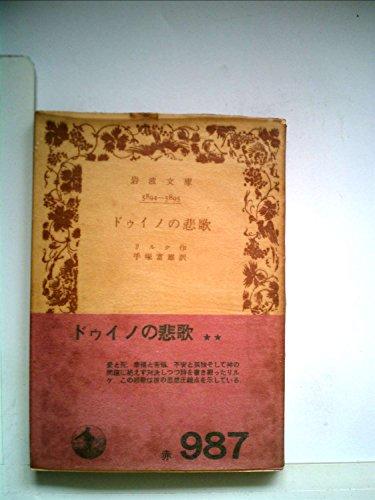 ドゥイノの悲歌 (1957年) (岩波文庫)