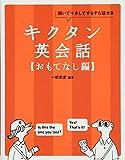 【CD-ROM・音声DL付】キクタン英会話【おもてなし編】
