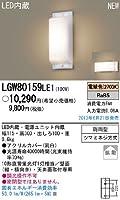 パナソニック電工 【工事必要】 エクステリア LEDポーチライト 10形蛍光灯1灯相当 電球色:LGW80159LE1