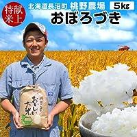 新米 皇室献上米 美味しいお米 おぼろづき 5kg 特A 令和2年産 精米白米 北海道産 長沼町 桃野農場 農家直送