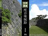 沖縄世界遺産写真集シリーズ03 世界遺産 座喜味城跡