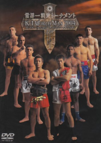 K-1 WORLD MAX 2004~世界一決定トーナメント決勝戦~ [DVD]