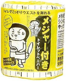 販促用トイレットペーパー【林製紙 メジャー付トイレットペーパー(個包装)】1ケース100ロール入 ダブル30m