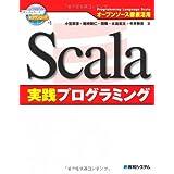 オープンソース徹底活用Scala実践プログラミング