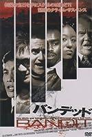 バンデッド [DVD]