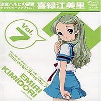 The Melancholy of Haruhi Suzumiya, Character Song Vol. 7: Emiri Kimidori by Yuri Shiratori (2007-01-24)