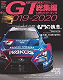 2019−2020 スーパーGT 公式ガイドブック 総集編 【付録】チャンピオンカー 特大 ポスター (auto sport 臨時増刊 SUPER GT OFFICIAL GUIDE BOOK)