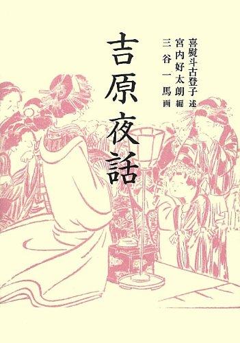Yoshiwara yawa.