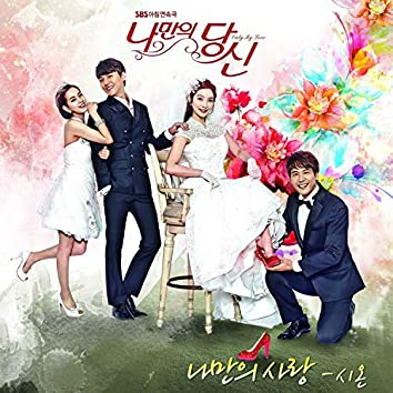 You're Only Mine OST Part.2