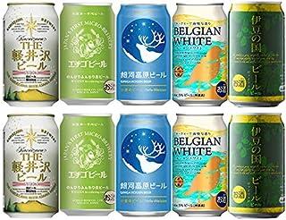 クラフトビール ヴァイツェン 白ビール10本飲み比べセット