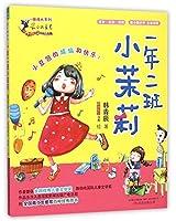 最小孩童书·最成长系列:一年二班小茉莉(注音彩绘版)