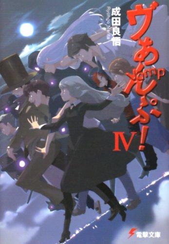 ヴぁんぷ!IV (電撃文庫)
