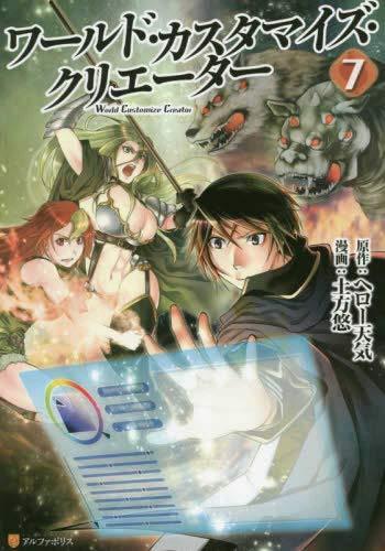 ワールド・カスタマイズ・クリエーター コミック 1-7巻セット